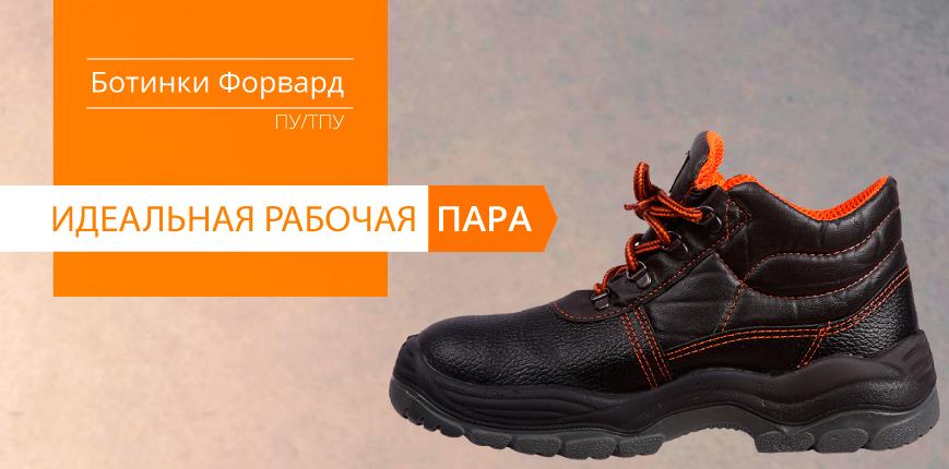Ботинки Форвард ПУ/ТПУ
