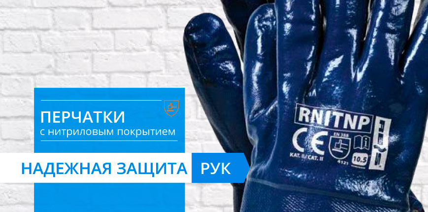 perchatki_s_nitrilovim_pokritiem