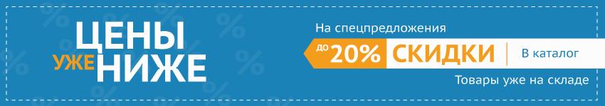 Акции и скидки ИП Грошев ДГ