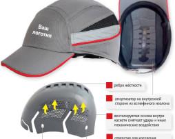 Каскетка защитная RZ BIOT® CAP  с укороченным козырьком